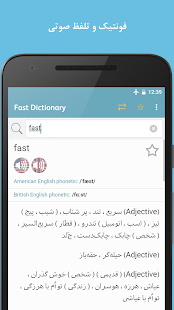 Fastdic - Persian Dictionary- screenshot thumbnail