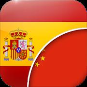 Spanish-Chinese Translator