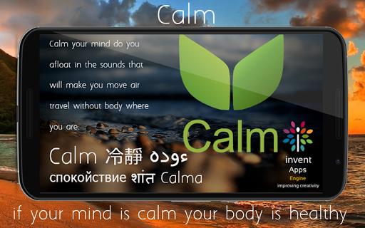Calm 平静 هدوء спокойствие शांत