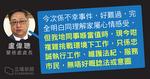 的士司機非法被殺 盧偉聰拒道歉:同事執勤無唔好諗法或意圖