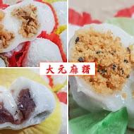 大元餅行 彰化名產鹹麻糬