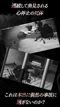 真 流行り神 悪霊編のおすすめ画像2