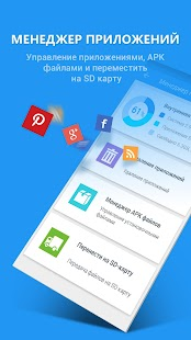 Safe Security Aнтивирус Screenshot
