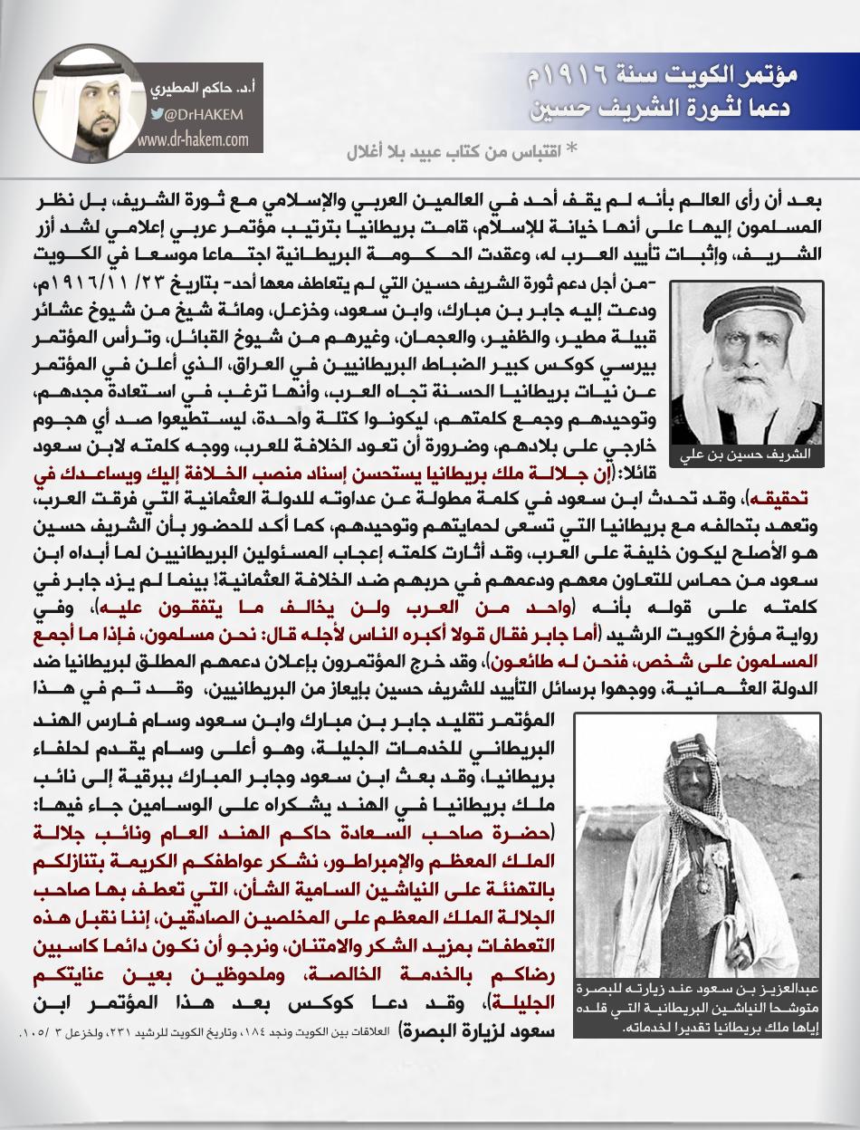 مؤتمر الكويت دعما للشريف.png
