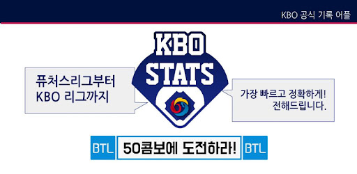 Be the Legend!<br>It made even more perfect by adding various records<br>KBO official records application!