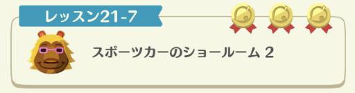 レッスン21-7