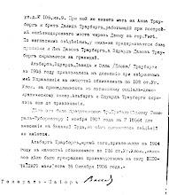 Photo: Трауберг Альберт ЦГАОР СССР, Ф.111, оп.5, 1907 г., ед.хр. 170, л.425 об.