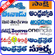Daily Telugu News - All Telugu Newspapers App for PC-Windows 7,8,10 and Mac