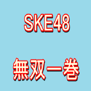 SKE48無双一卷- screenshot