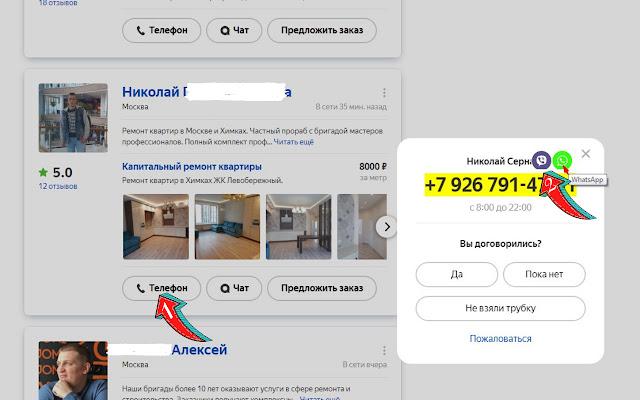 Contact via messanger