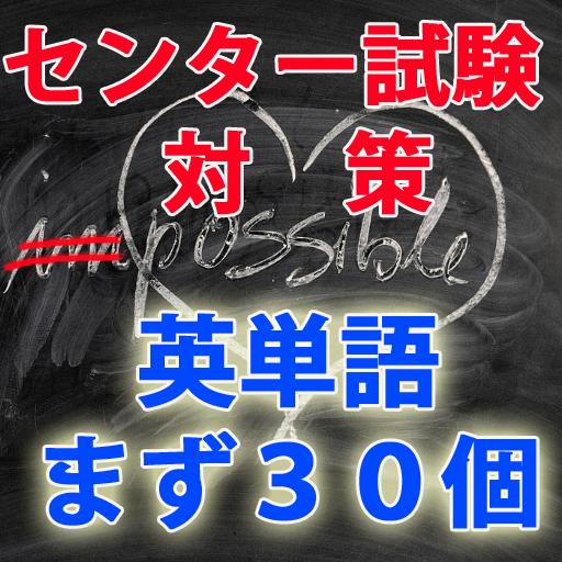 教育のセンター試験英語 英単語30-No.1 がんばれ受験生 LOGO-記事Game