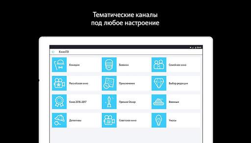 Tele2 TV: фильмы, ТВ и сериалы screenshot 13