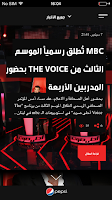 Screenshot of MBC The Voice