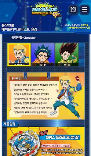 베이블레이드 버스트 screenshot