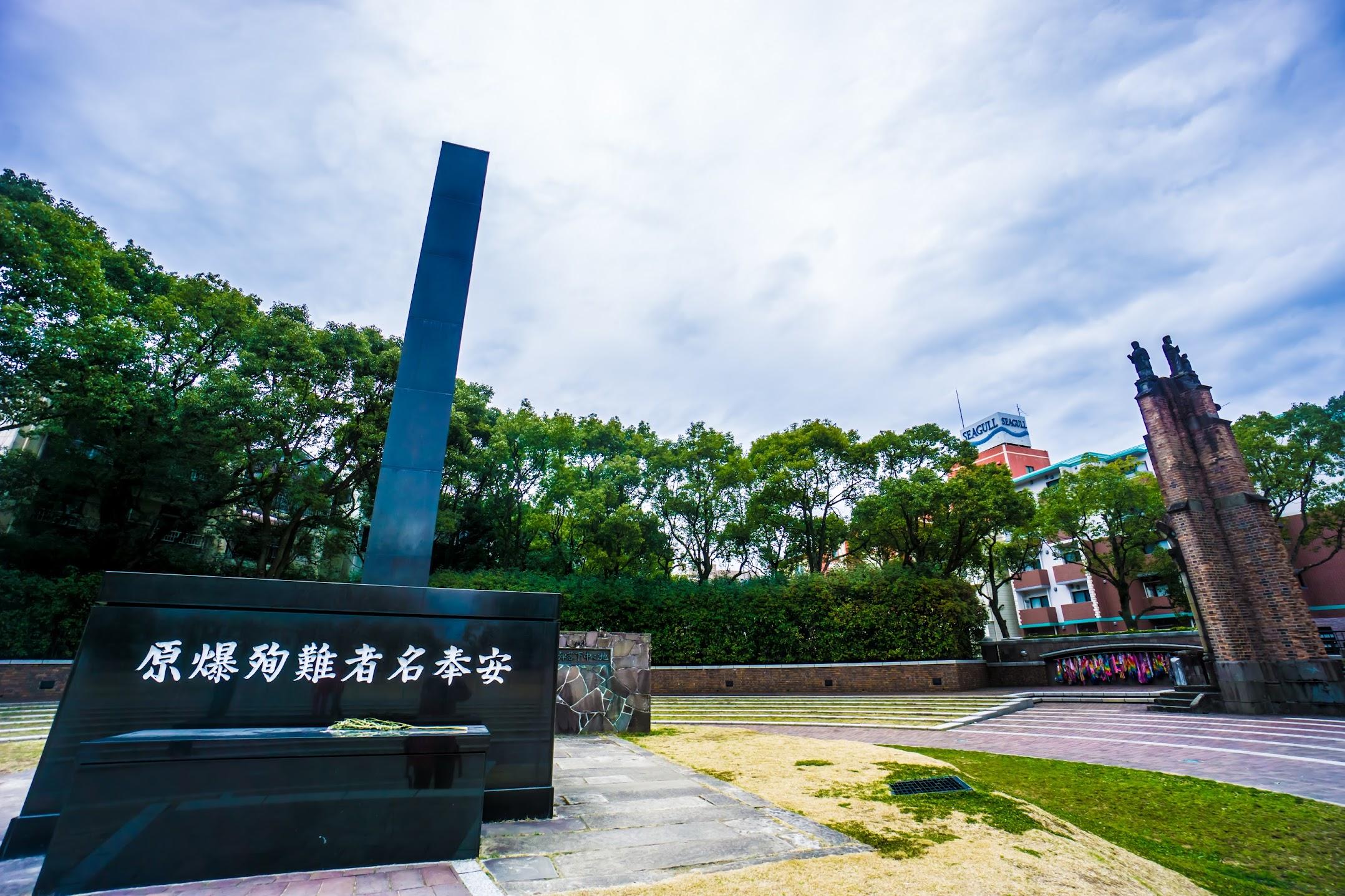 長崎 平和公園 原爆落下中心地牌 浦上天主堂遺構