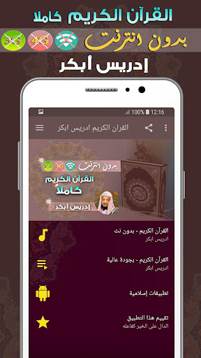 idris abkar Quran MP3 Offline 2.0 screenshots 1