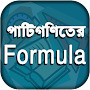 পাটিগণিত সূত্র - Patigonit Math Formula APK icon