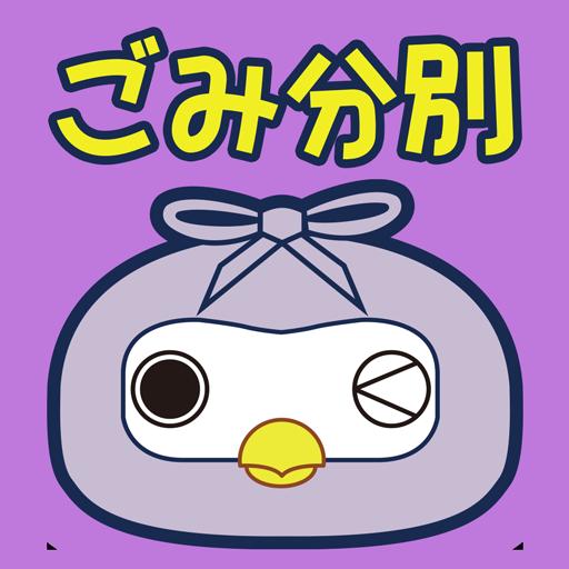 東大和市ごみ分別アプリ 生活 App LOGO-APP開箱王