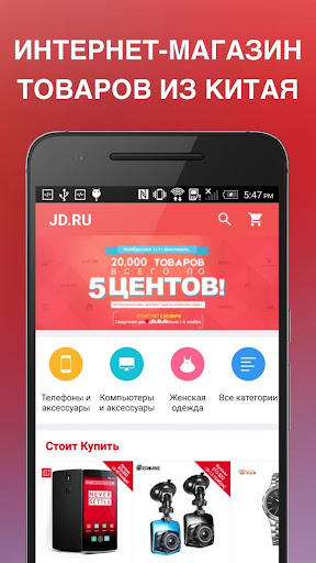 JD.RU – интернет-магазин