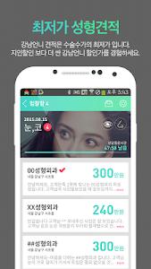 강남언니 - 성형 견적비교 &시술후기(1등 성형앱) 이미지[2]