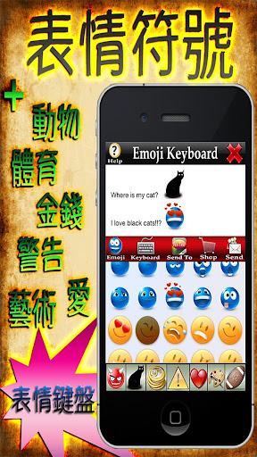 Emoji 2 - 免費大頭貼 + 有表情鍵盤!