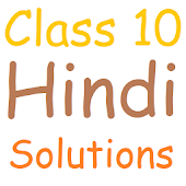 Class 10 Hindi Solutions