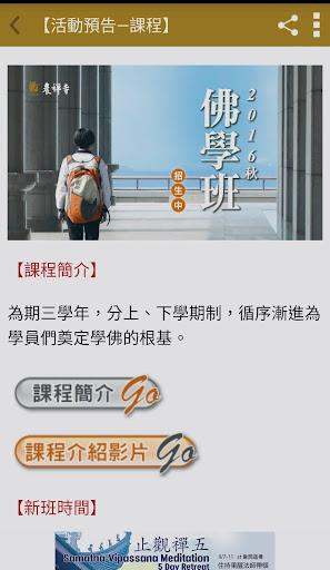 玩免費新聞APP|下載農禪寺 app不用錢|硬是要APP
