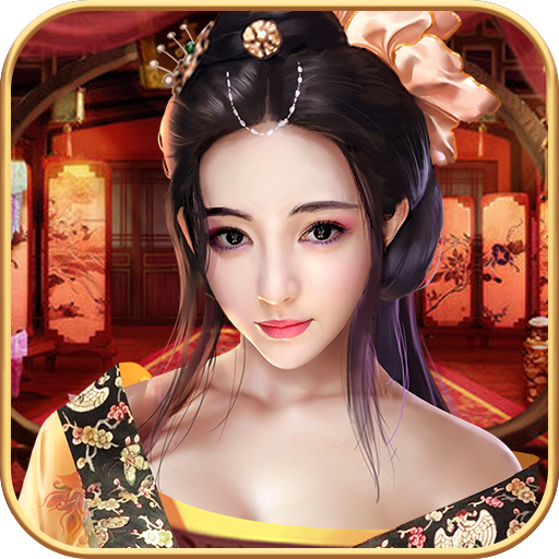一個官人七個妻 file APK for Gaming PC/PS3/PS4 Smart TV
