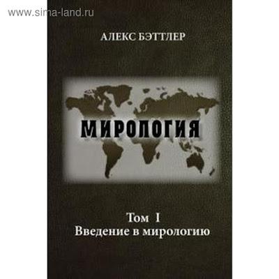 Мирология. Том I. Прогресс и сила в мировых отношениях