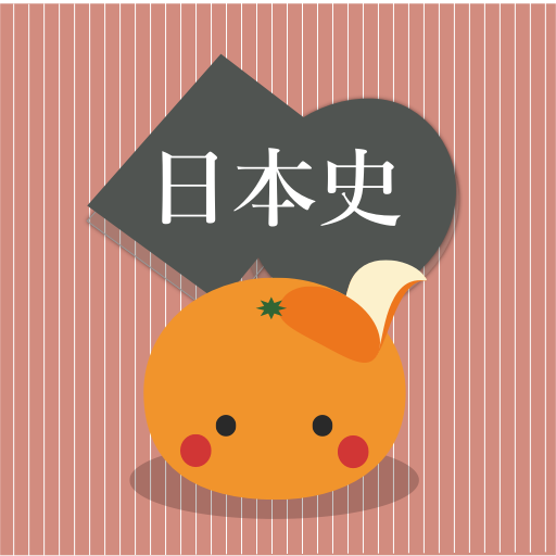 mikan 日本史 file APK Free for PC, smart TV Download