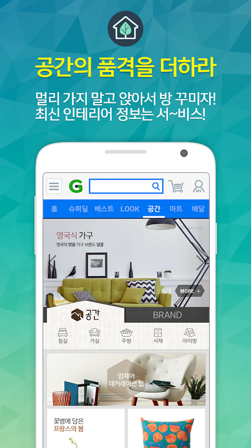 Gmarket- screenshot