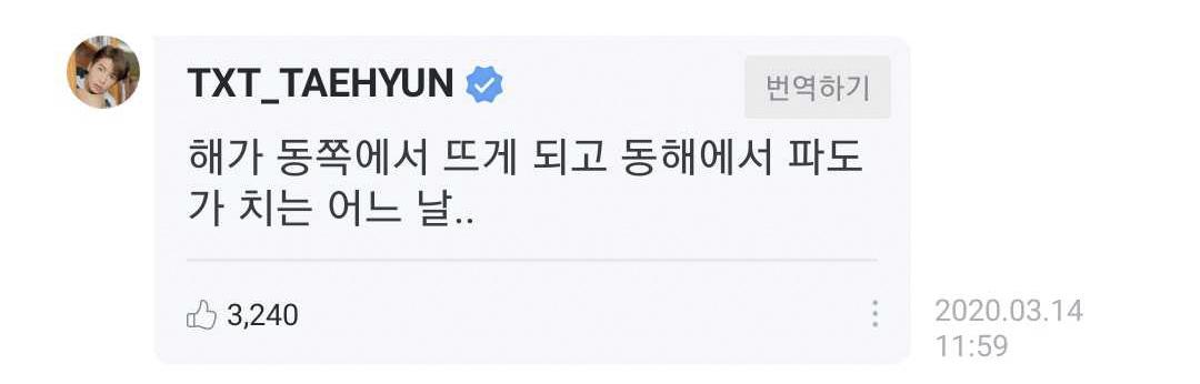 1txt taehyun comeback spoiler 1