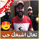 تعال تعال اشبعك حب بدون نت - ta3al achab3ak hob file APK Free for PC, smart TV Download