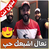 تعال تعال اشبعك حب بدون نت - ta3al achab3ak hob Apk Download Free for PC, smart TV