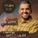 جميع اغاني حسين الجسمي بالكلمات وبدون نت 2021 icon
