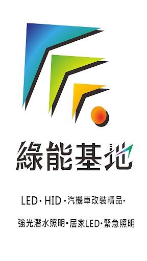 綠能基地LED