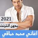 اغاني محمد حماقي بدون انترنت 2021 icon