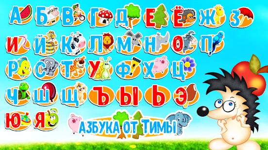 Азбука от Тимы - náhled