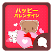 Simeji顔文字パック バレンタイン編 APK