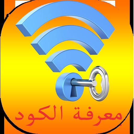 معرفة كود الويفي WiFi الوايفاي Prank
