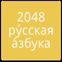2048 Russian Alphabet icon
