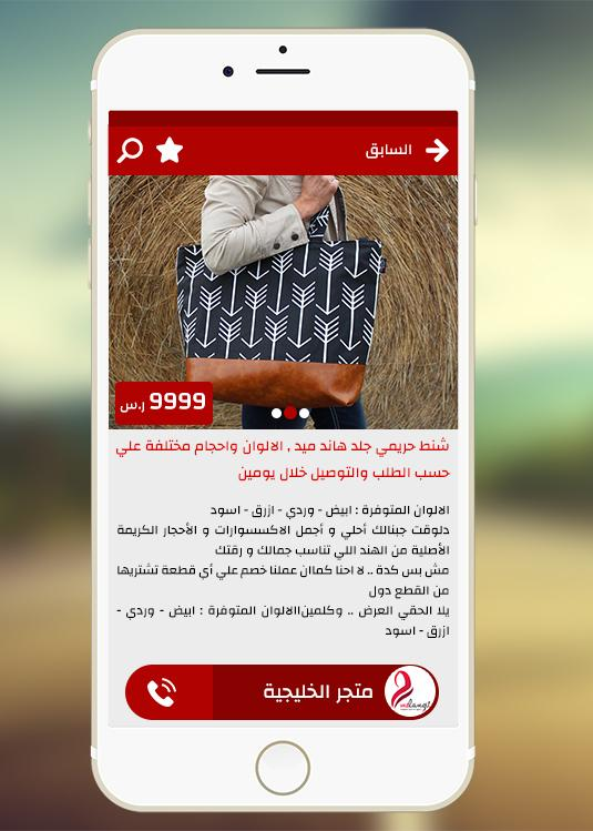 ‫حرفتي‬‎- screenshot