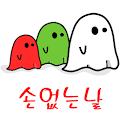 손없는날 달력(음력/이사날/결혼일/좋은날/메모) icon