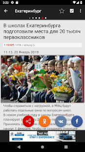 НП:Екатеринбург. Местные новости - náhled
