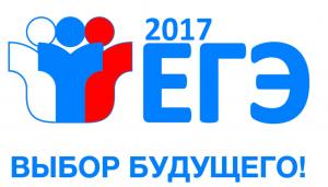 http://shkolakar.ucoz.ru/ucheb_rabota/EGE/2016-2017/1478545444_new-future-ege2016.png