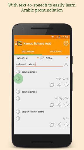 玩免費書籍APP|下載Kamus Bahasa Arab app不用錢|硬是要APP
