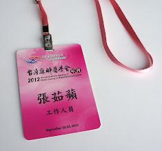 Photo: 2012台灣麻醉年會工作證