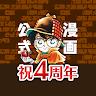 jp.co.shogakukan.conanportal.android