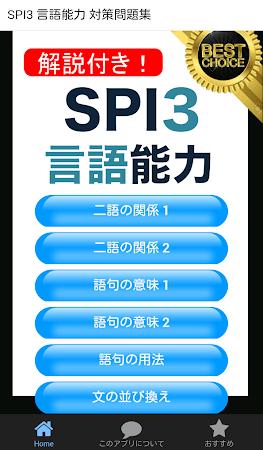 SPI3 言語能力 2018年 新卒 テストセンター 対応 1.0.5 screenshot 2091127
