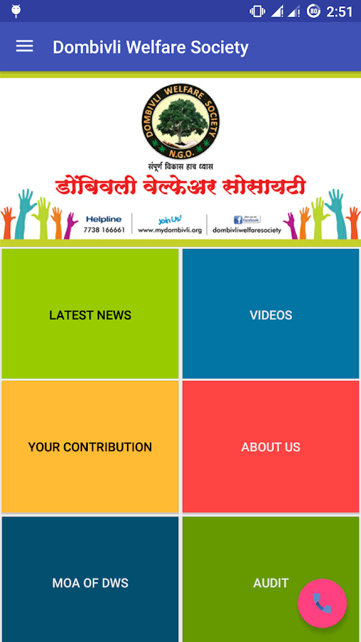 Dombivli Welfare Society- screenshot